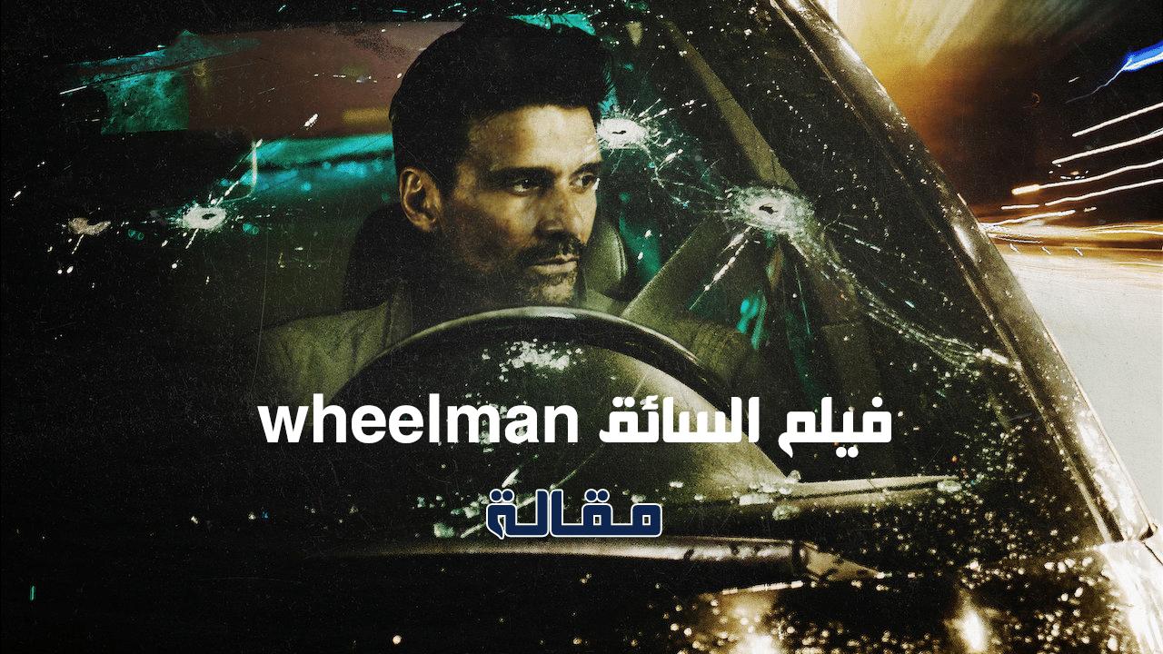بوستر فيلم السائق wheelman