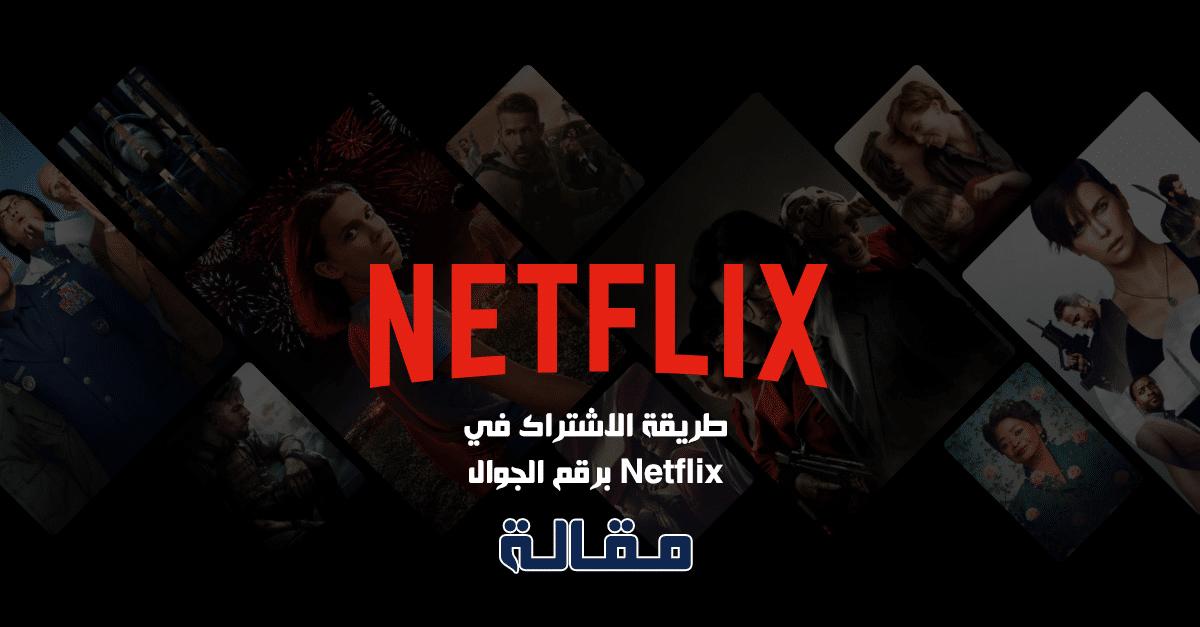 طريقة الاشتراك في Netflix برقم الجوال لشركة STC و Zain
