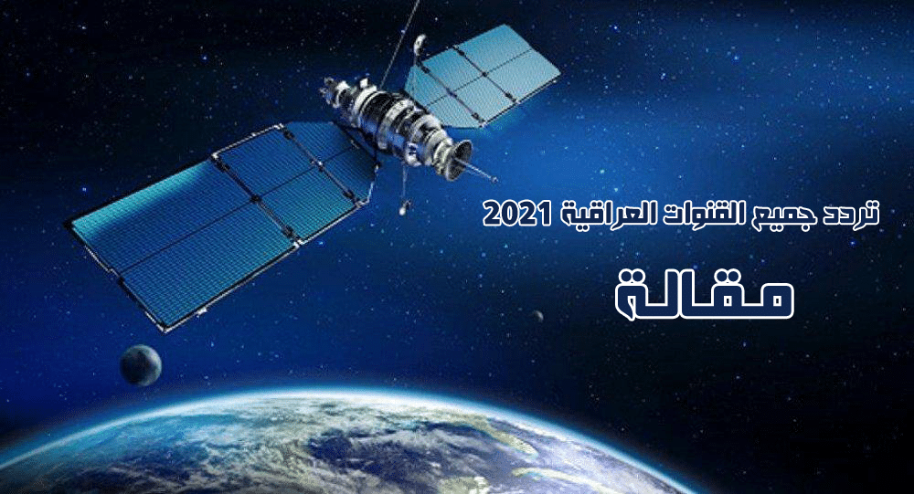 تردد جميع القنوات العراقية 2021