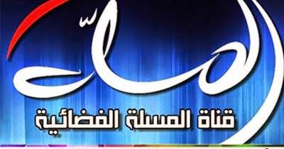 تردد قناة المسلة الإخبارية
