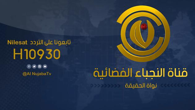 تردد قناة النجباء العراقية