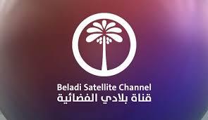 تردد قناة بلادي العراقية