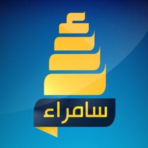 تردد قناة سامراء العراقية