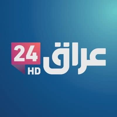 تردد قناة عراق 24 على النايل سات