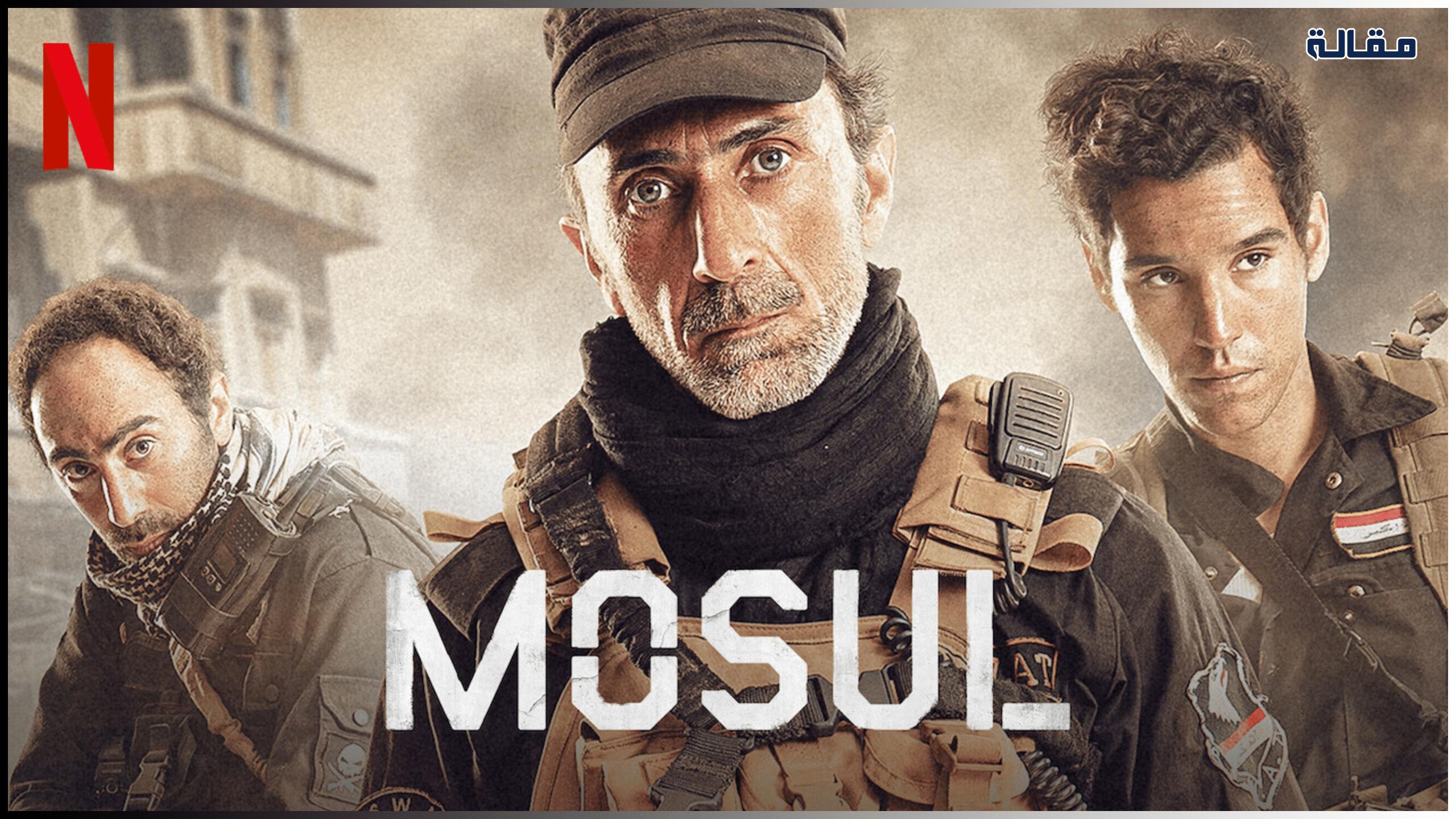 بوستر فيلم الموصل
