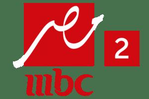 شعار قناة إم بي سي مصر2