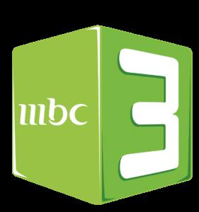 شعار قناة mbc 3