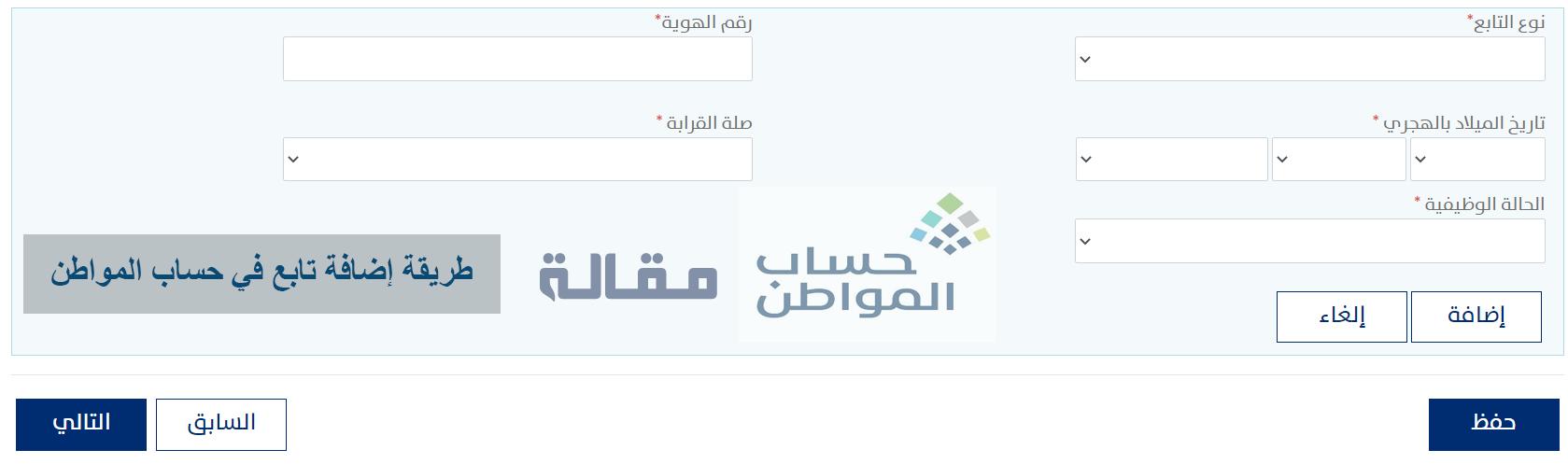 طريقة إضافة تابع في حساب المواطن