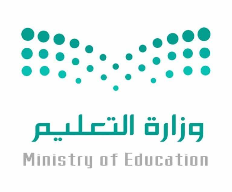 شعار وزارة التعليم الجديد مفرغ png