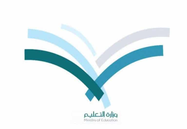 شعار وزارة التعليم القديم مفرغ png
