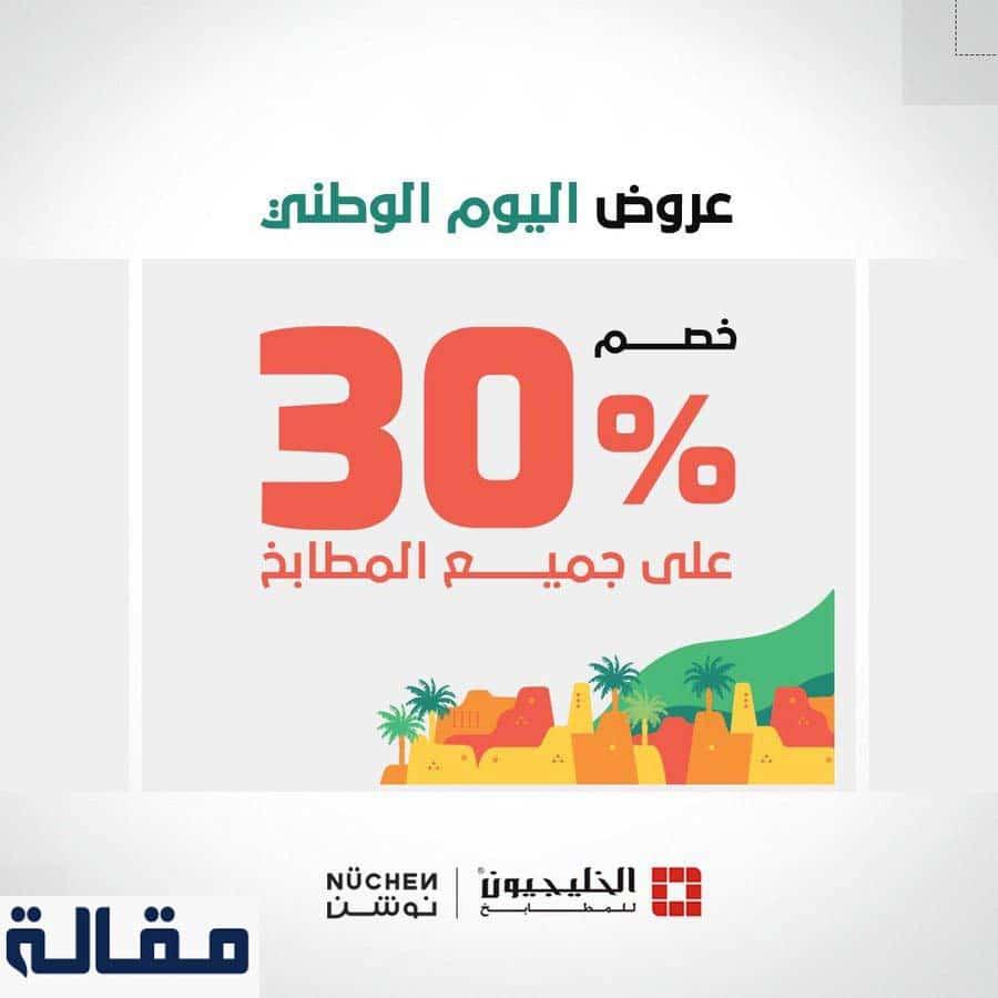 عروض الخليجيون لليوم الوطني