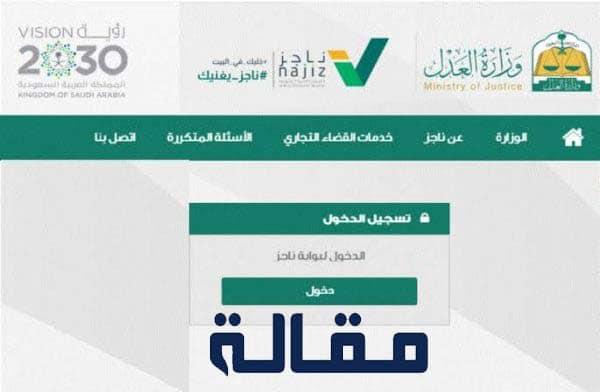 حجز موعد محكمه السعودية