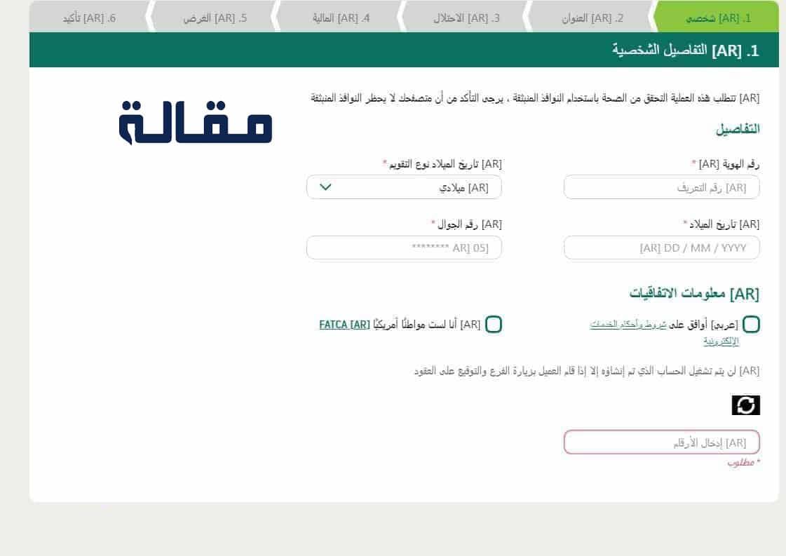 فتح حساب جاري البنك الأهلي أون لاين 2 copy