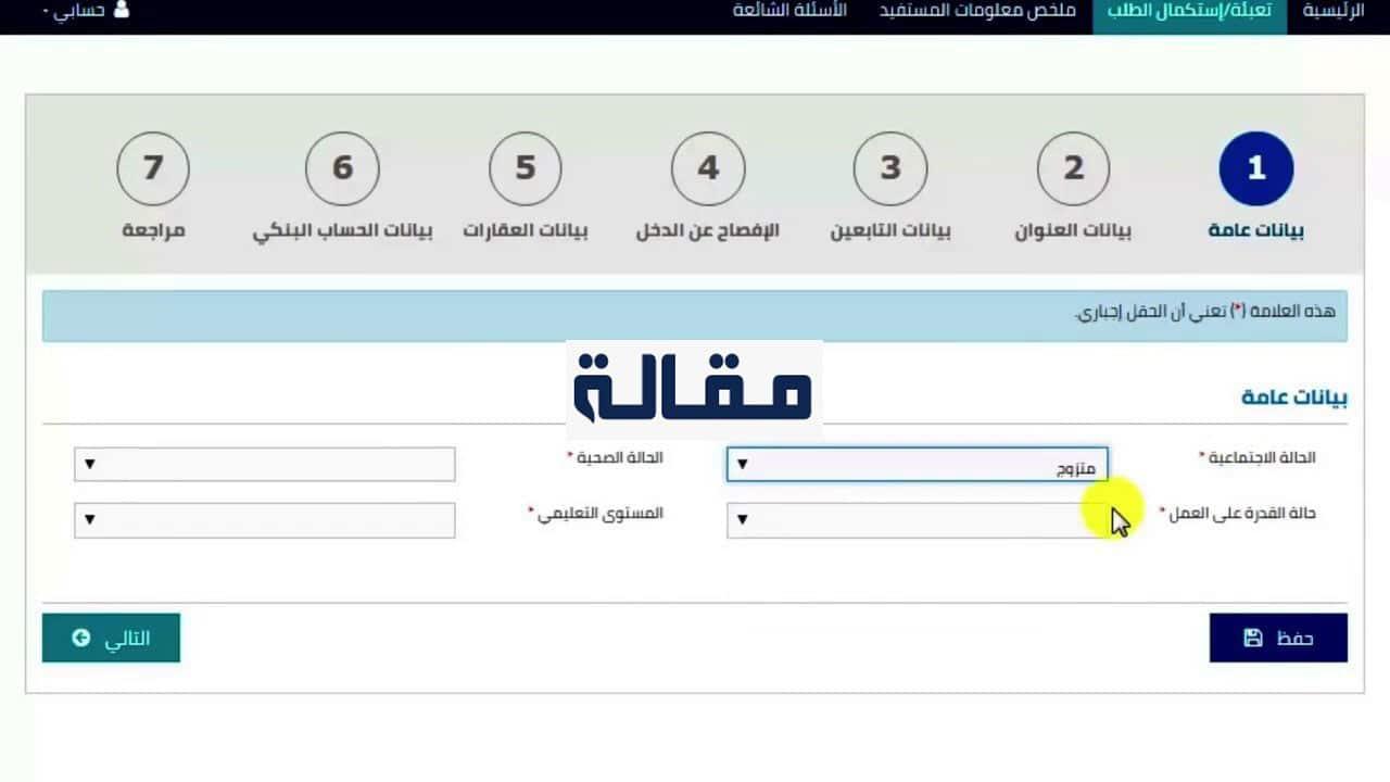 طريقة التسجيل في حساب المواطن للمطلقة 1443