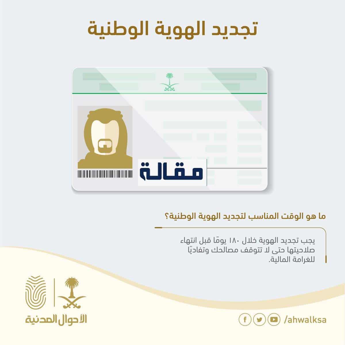 شروط تجديد بطاقة الاحوال 1443 للرجال والنساء