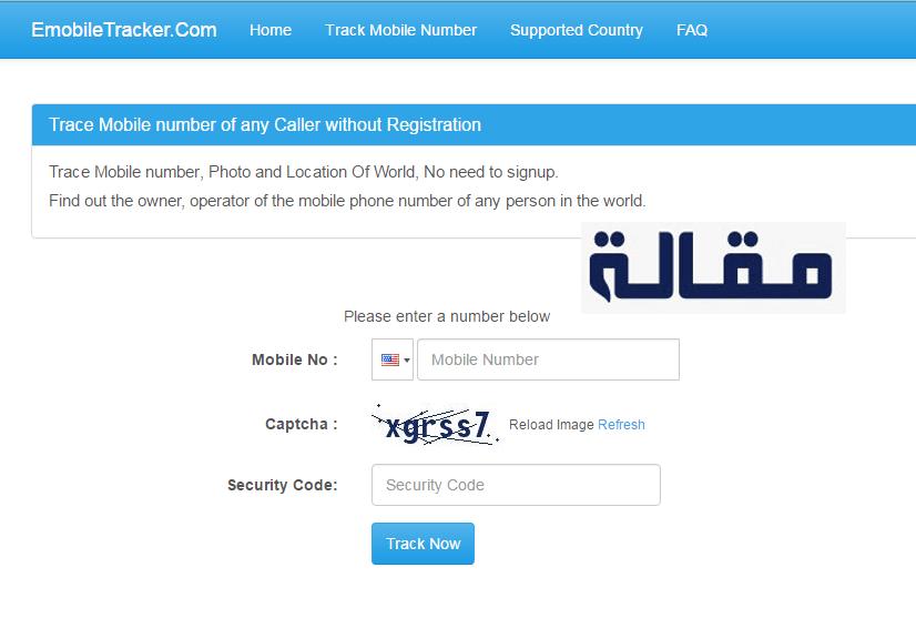 موقع Emobile Tracker لمعرفة اسم المتصل